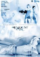 Resident Evil - Brazilian DVD movie cover (xs thumbnail)