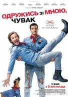 Épouse moi mon pote - Ukrainian Movie Poster (xs thumbnail)