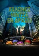 Teenage Mutant Ninja Turtles - Greek Movie Cover (xs thumbnail)