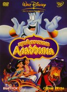 """Aladdin"" - Russian DVD movie cover (xs thumbnail)"