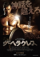The Legend of Hercules - Japanese Movie Poster (xs thumbnail)