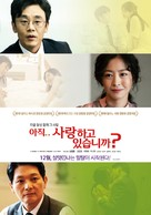 How to live in this world - IMDb - South Korean Movie Poster (xs thumbnail)