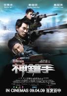 Sun cheung sau - Hong Kong Movie Poster (xs thumbnail)
