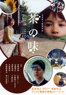 Cha no aji - Japanese Movie Poster (xs thumbnail)