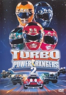 Turbo: A Power Rangers Movie - Brazilian DVD cover (xs thumbnail)