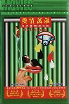 Ai qing wan sui - Chinese DVD cover (xs thumbnail)