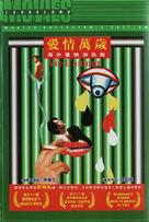 Ai qing wan sui - Chinese DVD movie cover (xs thumbnail)