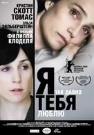 Il y a longtemps que je t'aime - Russian Movie Poster (xs thumbnail)