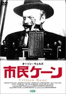 Citizen Kane - Japanese DVD movie cover (xs thumbnail)