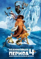 Ice Age: Continental Drift - Russian DVD movie cover (xs thumbnail)