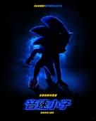 Sonic the Hedgehog - Chinese Movie Poster (xs thumbnail)