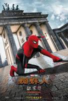 Spider-Man: Far From Home - Taiwanese Movie Poster (xs thumbnail)