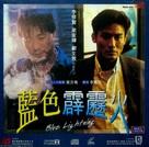 Lan se pi li huo - Hong Kong Movie Cover (xs thumbnail)