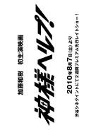 Kamisama Help! - Japanese Logo (xs thumbnail)