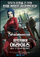 Ghost in the Shell Arise: Border 2 - Ghost Whisper - South Korean Movie Poster (xs thumbnail)