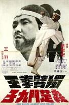 Du bi quan wang yong zhan chu men jiu zi - Taiwanese Movie Poster (xs thumbnail)
