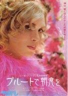 Breakfast on Pluto - Japanese Movie Poster (xs thumbnail)