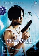 Bangkok Dangerous - Russian DVD cover (xs thumbnail)