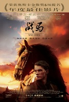 War Horse - Chinese Movie Poster (xs thumbnail)