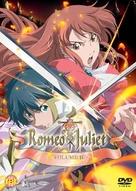 """Romio x Jurietto"" - British Movie Cover (xs thumbnail)"