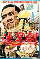 The Killer Meteors - South Korean Movie Poster (xs thumbnail)