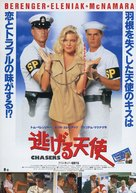 Chasers - Japanese Movie Poster (xs thumbnail)