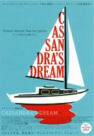 Cassandra's Dream - Japanese Movie Poster (xs thumbnail)