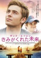Charlie St. Cloud - Japanese Movie Poster (xs thumbnail)