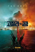 Godzilla vs. Kong - South Korean Movie Poster (xs thumbnail)