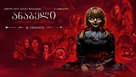 Annabelle Comes Home - Georgian Movie Poster (xs thumbnail)