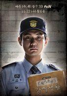 """Seulgirowun Gamppangsaenghwal"" - South Korean Movie Poster (xs thumbnail)"