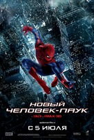 The Amazing Spider-Man - Russian Theatrical movie poster (xs thumbnail)