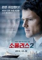 Dukhless 2 - South Korean Movie Poster (xs thumbnail)