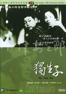 Hitori musuko - Hong Kong DVD cover (xs thumbnail)