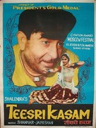 Teesri Kasam - Indian Movie Poster (xs thumbnail)