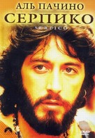 Serpico - Russian DVD movie cover (xs thumbnail)