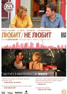 Take This Waltz - Russian Movie Poster (xs thumbnail)