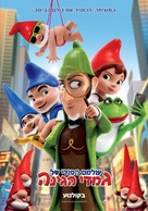 Sherlock Gnomes - Israeli Movie Poster (xs thumbnail)