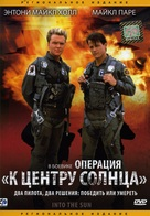 Into the Sun - Russian DVD movie cover (xs thumbnail)
