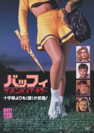 Buffy The Vampire Slayer - Japanese Movie Poster (xs thumbnail)