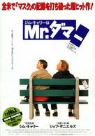 Dumb & Dumber - Japanese Movie Poster (xs thumbnail)