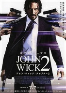 John Wick: Chapter Two - Japanese Movie Poster (xs thumbnail)