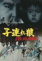 Kozure Ôkami: Kowokashi udekashi tsukamatsuru - Japanese Movie Poster (xs thumbnail)
