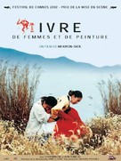 Chihwaseon - French Movie Poster (xs thumbnail)