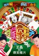 Lan Du Fu Dou Lan Du Qi - Chinese Movie Poster (xs thumbnail)