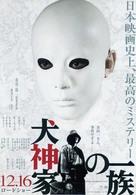 Inugamike no ichizoku - Japanese Movie Poster (xs thumbnail)