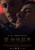 Out in the Dark - Taiwanese Movie Poster (xs thumbnail)