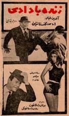 Les femmes d'abord - Iranian Movie Poster (xs thumbnail)