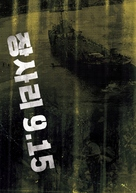 Jangsa-ri 9.15 - IMDb - South Korean Movie Poster (xs thumbnail)