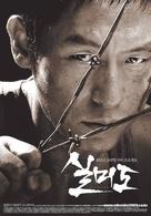 Silmido - South Korean Movie Poster (xs thumbnail)